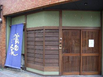 濱田屋 by Aoki